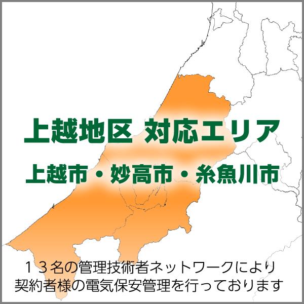 上越地区 対応エリア(上越市・妙高市・糸魚川市)