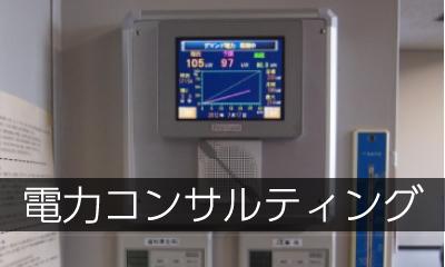 電力コンサルティング